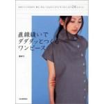 patron couture japonaise